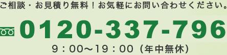 0120-337-796