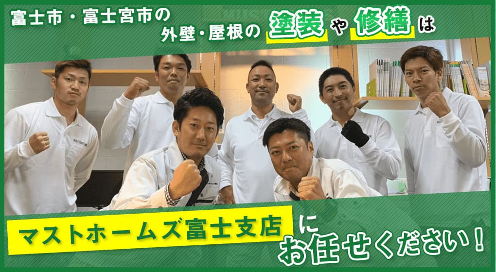 富士・富士宮市の外壁・屋根の修繕や塗装はマストホームズ富士支店にお任せください