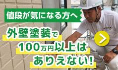 外壁塗装で100万円以上はありえない