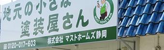 マストホームズ静岡ってどんな会社?