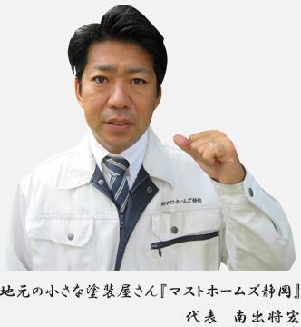 マストホームズ静岡代表 南出社長